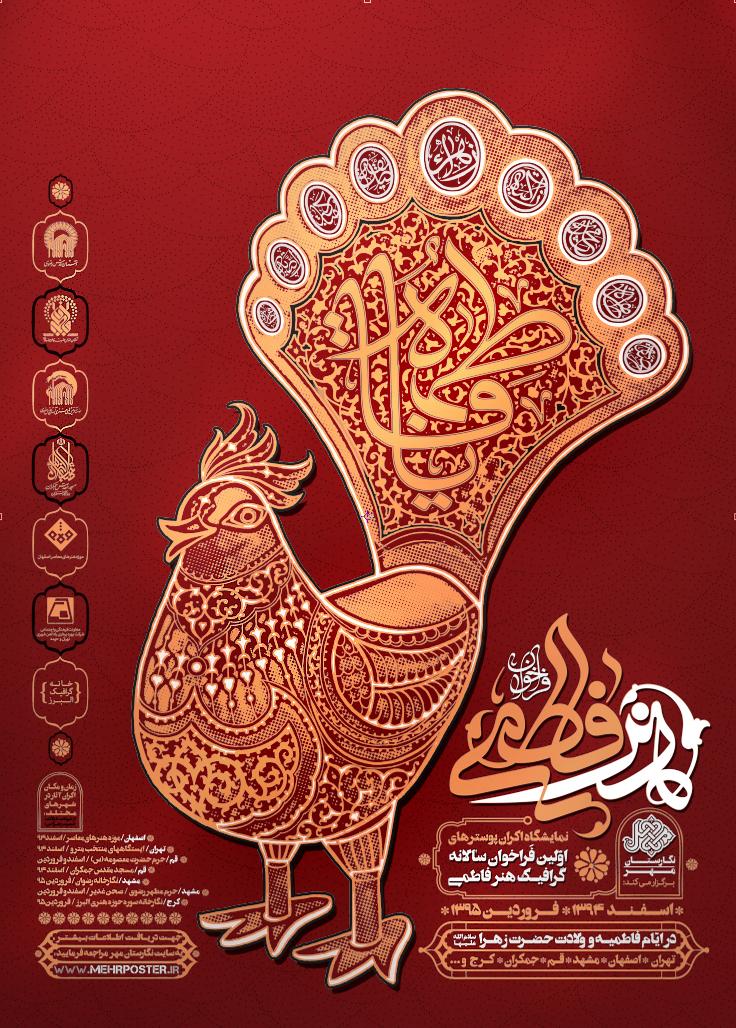 پوستر اولین فراخوان هنر فاطمی- نگارستان مهر